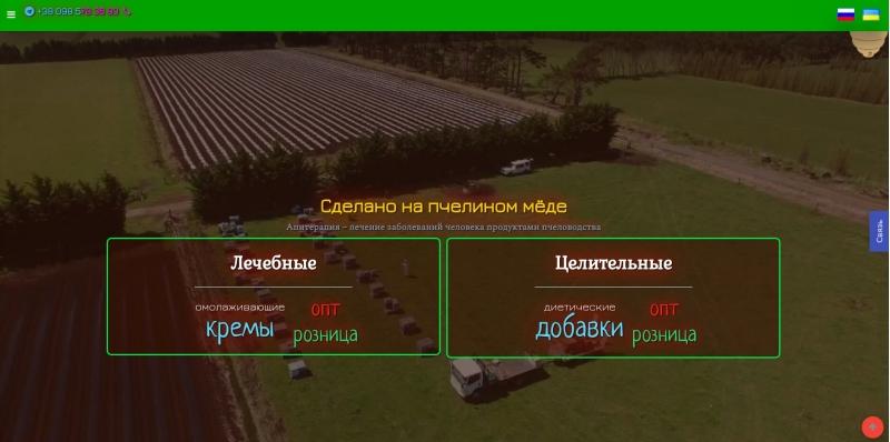 Крем Вертебронол - универсальная разработка учных UA, обезболивающее
