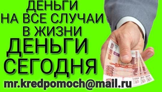 Помогу взять кредит со 100 гарантией, реальная помощь от банкира