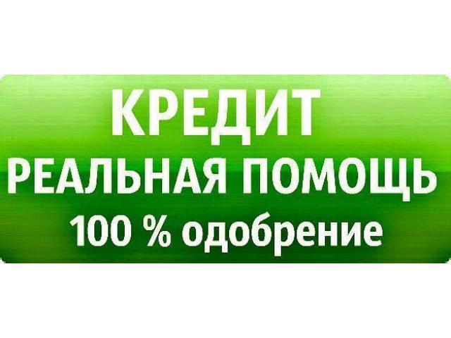 Гарантированная помощь в получении кредита. ВСЕ РЕГИОНЫ РФ.