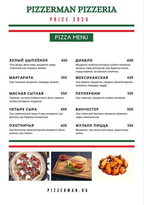 Вкусная пицца с горячей доставкой от Pizzerman