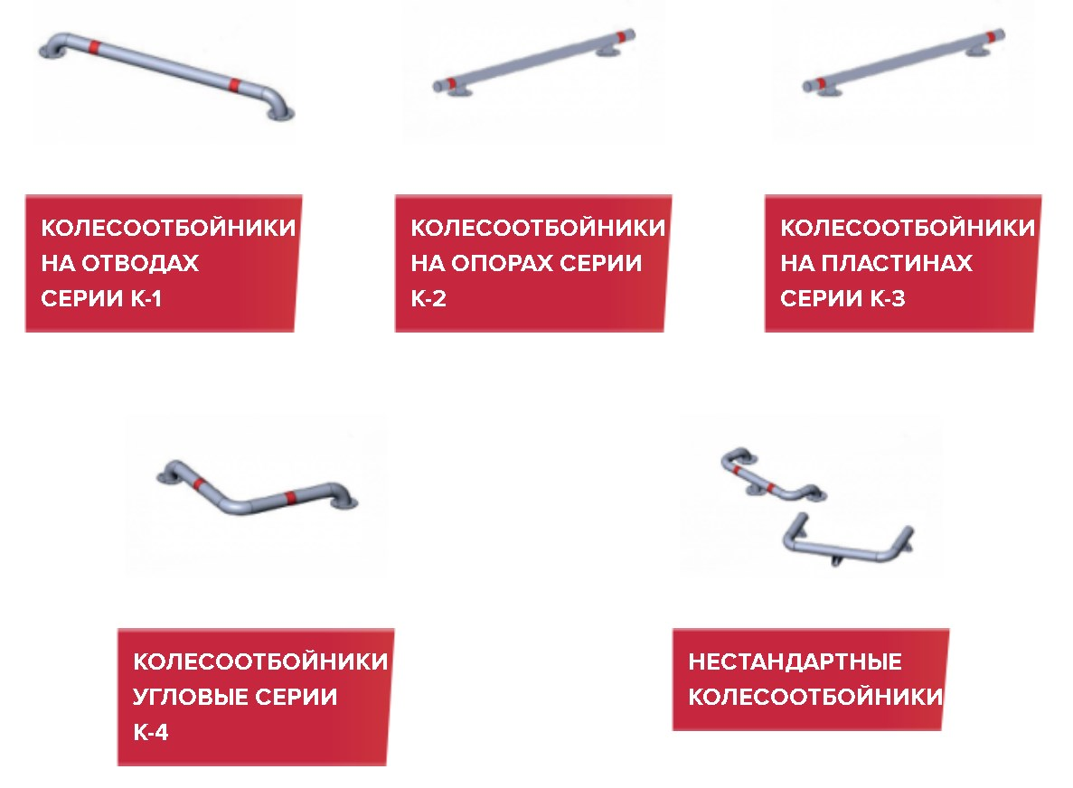 Отбойники металлические купить в Москве от производителя