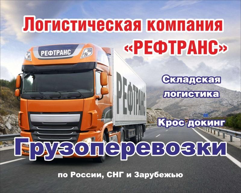 Доставка грузов тентованными и рефрижераторными автомашинами