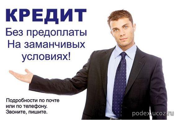Займ до 3.ООО.ООО р с гарантией получения по паспорту