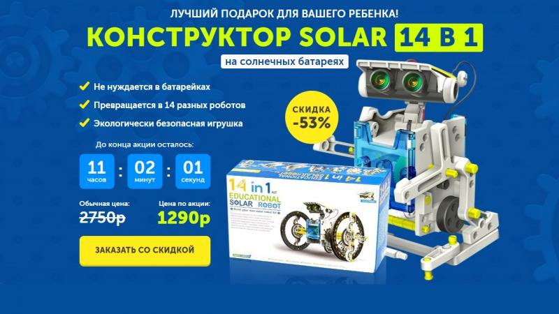 Робот solar