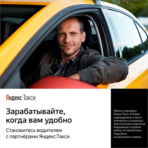 Водитель такси, водители к партнеру Яндекс Такси