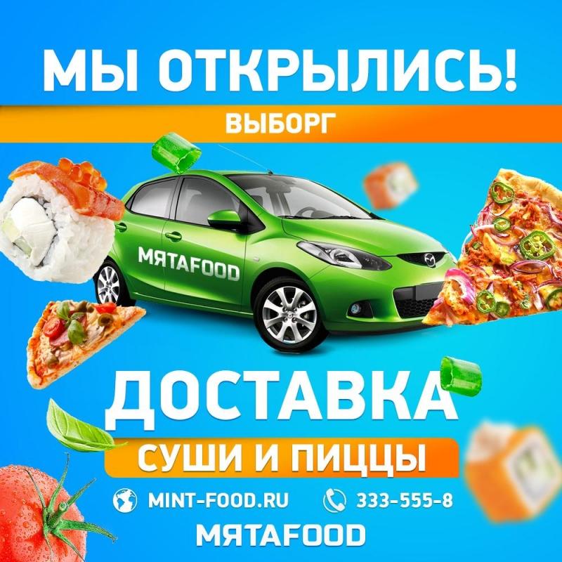 МЯТА FOOD - вкусные суши и  пицца по акциям со скидкой