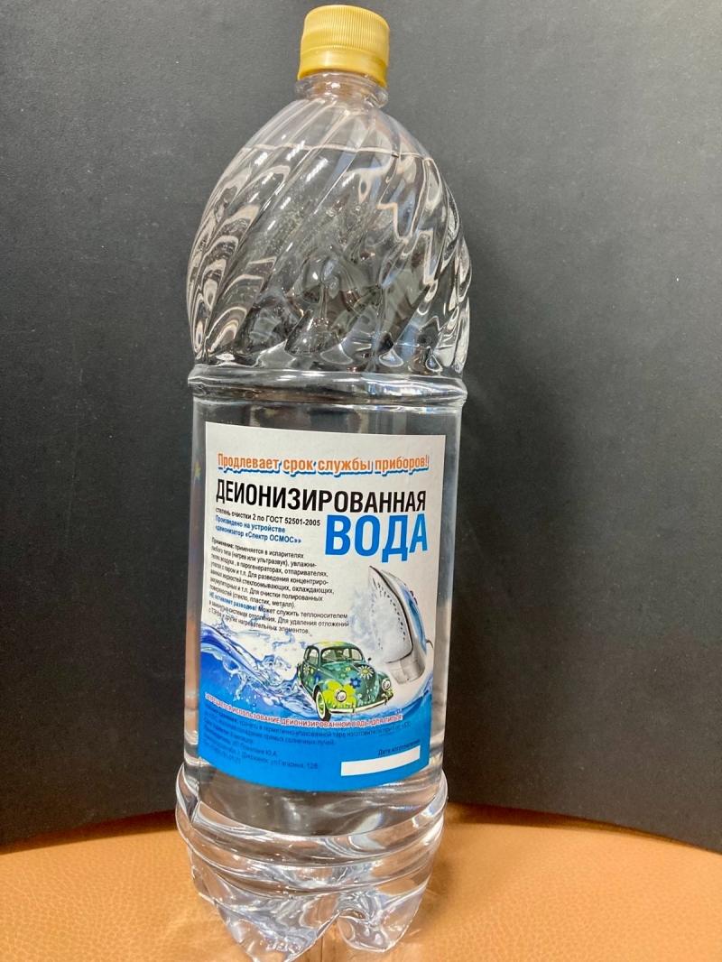 Продаю деионизированную воду в розницу