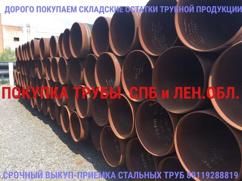 Покупаем стальные трубы. Оплата в день приемки.